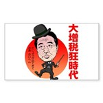 Chap Noda Sticker (Rectangle 50 pk)