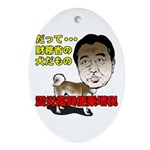 Tax dog Ornament (Oval)