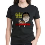 Tax dog Women's Dark T-Shirt