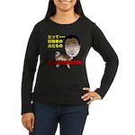 Tax dog Women's Long Sleeve Dark T-Shirt