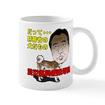 Tax dog Mug