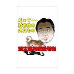 Tax dog Mini Poster Print