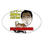 Tax dog Sticker (Oval)