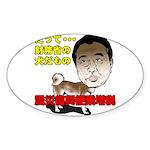 Tax dog Sticker (Oval 10 pk)
