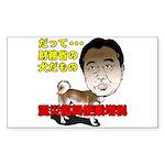Tax dog Sticker (Rectangle)