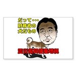 Tax dog Sticker (Rectangle 10 pk)