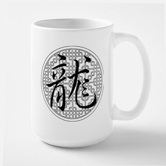 Dragon Chinese Horoscope Large Mug