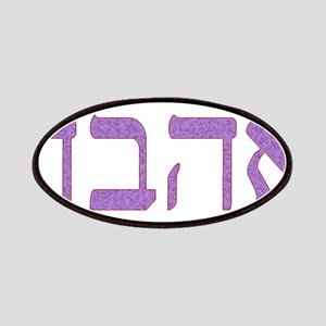 Hebrew ~ Love Patches