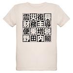 Zouzei Organic Kids T-Shirt