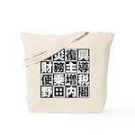 Zouzei Tote Bag