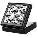 Zouzei Keepsake Box