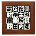 Zouzei Framed Tile