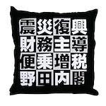Zouzei Throw Pillow
