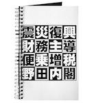 Zouzei Journal