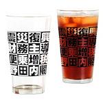 Zouzei Drinking Glass