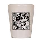 Zouzei Shot Glass