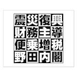 Zouzei Small Poster