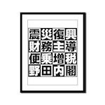 Zouzei Framed Panel Print