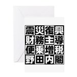 Zouzei Greeting Card