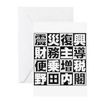 Zouzei Greeting Cards (Pk of 20)