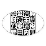 Zouzei Sticker (Oval 10 pk)
