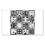 Zouzei Sticker (Rectangle 10 pk)