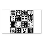 Zouzei Sticker (Rectangle 50 pk)