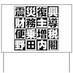 Zouzei Yard Sign