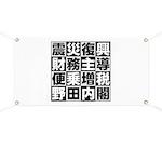 Zouzei Banner
