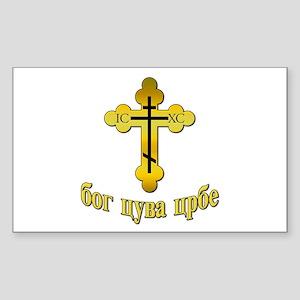 Pravoslavna Bog Cuva Srbe Sticker (Rectangle)