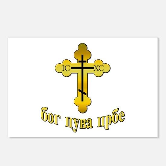 Pravoslavna Bog Cuva Srbe Postcards (Package of 8)