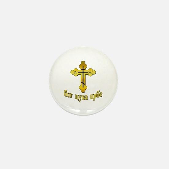 Pravoslavna Bog Cuva Srbe Mini Button