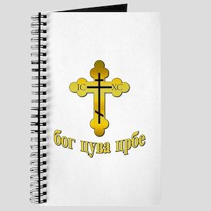 Pravoslavna Bog Cuva Srbe Journal