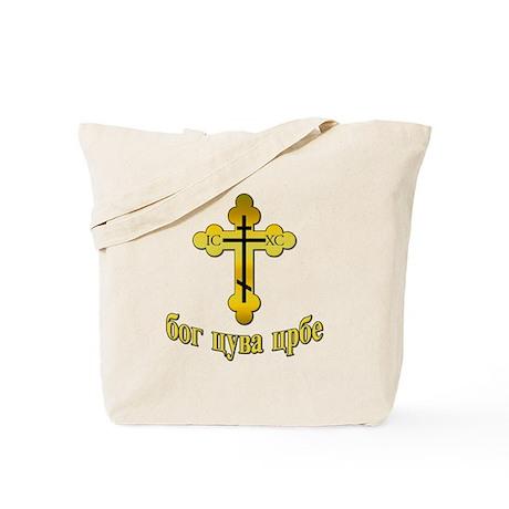 Pravoslavna Bog Cuva Srbe Tote Bag