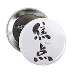 Focus kanji Button