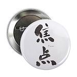 "Focus kanji 2.25"" Button (10 pack)"