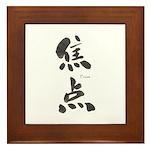 Focus kanji Framed Tile