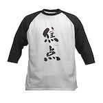 Focus kanji Kids Baseball Jersey
