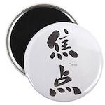 """Focus kanji 2.25"""" Magnet (10 pack)"""