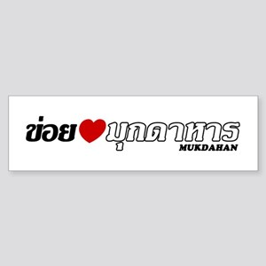 I Love (Heart) Mukdahan, Thailand Sticker (Bumper)