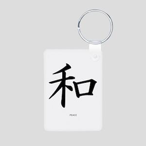 Kanji Peace Aluminum Photo Keychain