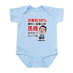 Baka na Noda Infant Bodysuit