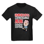 Baka na Noda Kids Dark T-Shirt