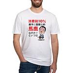 Baka na Noda Fitted T-Shirt