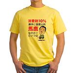 Baka na Noda Yellow T-Shirt