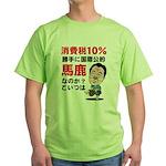 Baka na Noda Green T-Shirt