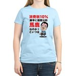 Baka na Noda Women's Light T-Shirt