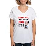 Baka na Noda Women's V-Neck T-Shirt