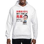 Baka na Noda Hooded Sweatshirt