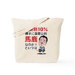 Baka na Noda Tote Bag